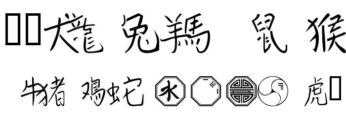 101! Chinese Zodiac फ़ॉन्ट लोअरकेस