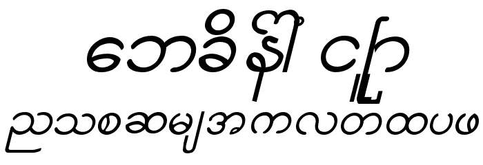 Aung San Burma Fonte MINÚSCULAS