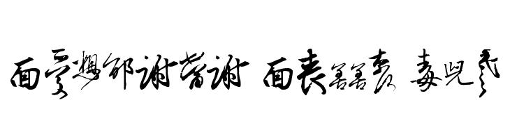 Chinese Cally TFB  Скачать бесплатные шрифты