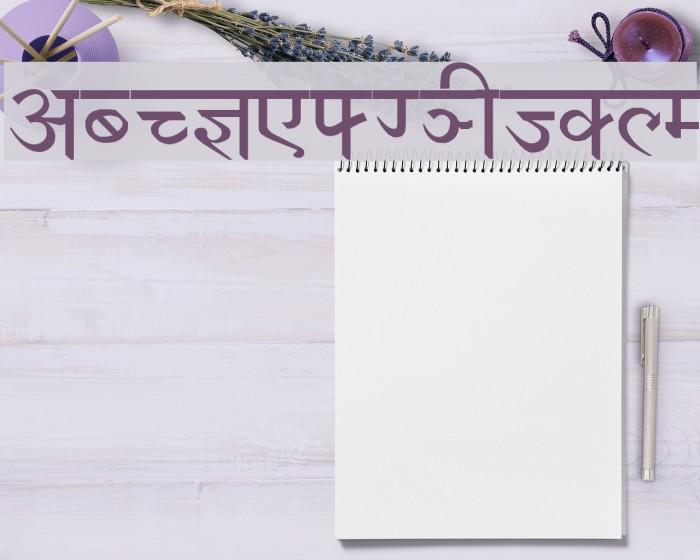 Devanagari New Normal फ़ॉन्ट examples