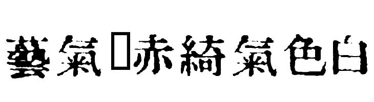 In_kanji  baixar fontes gratis