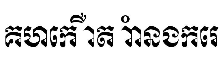 Khek Wat Sangker  नि: शुल्क फ़ॉन्ट्स डाउनलोड
