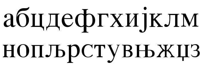 Macedonian Font LOWERCASE